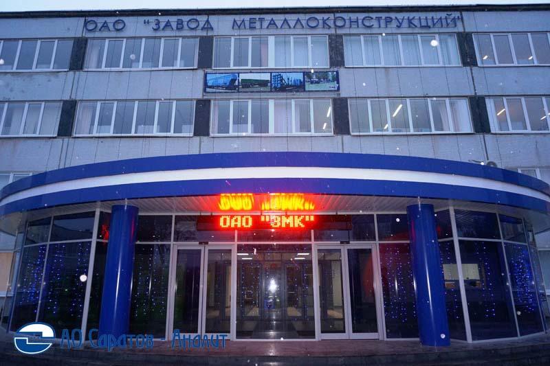 ЗАО «Энгельсский завод металлоконструкций»